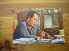 1966年,毛主席画片一张 后面写有钢笔字 (文革画片)【包老包真】