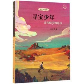 寻宝少年 亚布晴沙的故事 东方奇幻小说