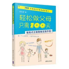 轻松做父母只需100天