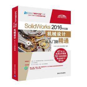 SolidWorks 2016中文版机械设计从入门到精通 CAD/CAM/CAE技