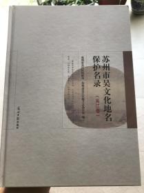 苏州市吴文化地名保护名录(吴江卷) 精装 16K T2