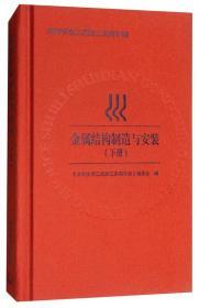 金属结构制造与安装(下册)