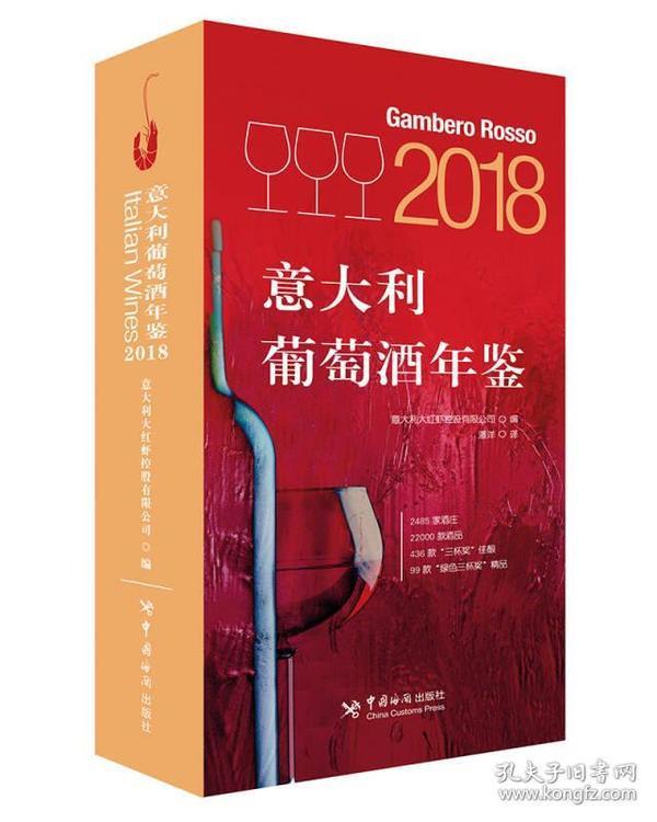 2018意大利葡萄酒年鉴