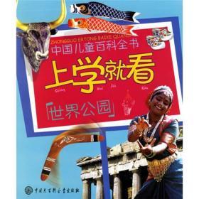 中国儿童百科全书·上学就看:世界公园