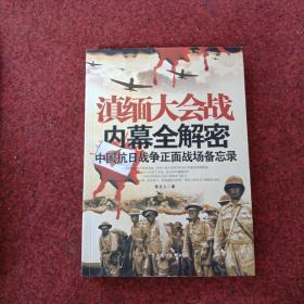 滇缅大会战内幕全解密:中国抗日战争正面战场备忘录