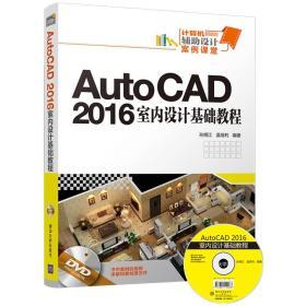 AutoCAD 2016室内设计基础教程(附光盘)/计算机辅助设计案例课堂