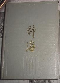 辞海:1989年版:缩印本 一版一印