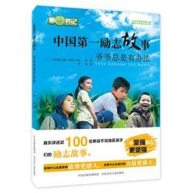 第一书记:中国第一励志故事:爷爷总是有办法