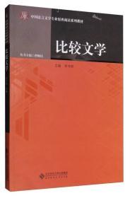 比较文学/中国语言文学专业原典阅读系列教材