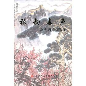 【正版书籍】秋韵春声