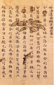 古写经大观 和田干男 黒板胜美编  精芸出版社 1920年