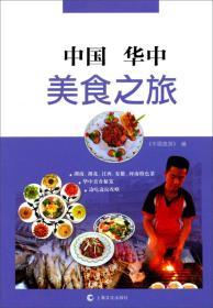 中国华中美食之旅