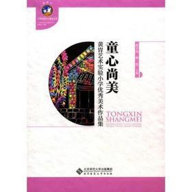 送书签tt-9787303203598-童心尚美:黄胄艺术实验小学优秀美术作品集