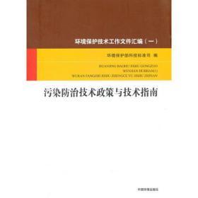 环境保护技术工作文件汇编(一)污染防治技术政策与技术指南