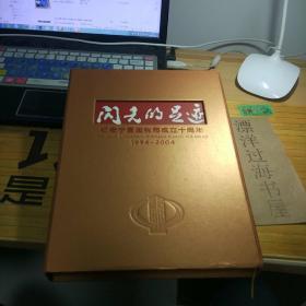 闪光的足迹:纪念宁夏国税局成立十周年:1994-2004