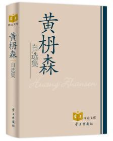"""""""学习""""理论文库:黄枏森自选集(精装)"""
