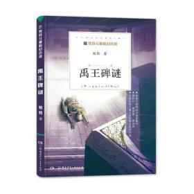 牧铃儿童科幻小说·禹王碑谜