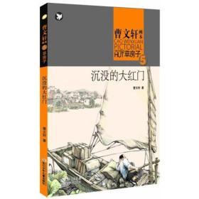 曹文轩画本——草房子·沉没的大红门