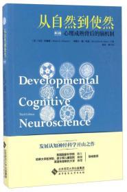 送书签wt-9787303205486-从自然到使然:心理成熟背后的大脑机制(第3版)