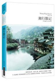 湘行散记/世界文学文库