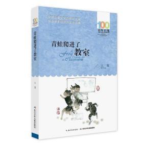 9787556043323-xt-百年百部中国儿童文学经典书系:青蛙爬进了教室