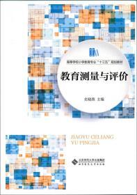 二手教育测量与评价 史晓燕 北京师范大学9787303207640