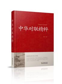 中华对联精粹/中国传统文化经典荟萃(精装)