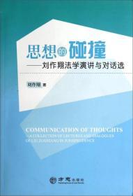思想的碰撞:刘作翔法学演讲与对话选:a collection of lectures and dialogues of Liu zuoxiang in jurisprudence