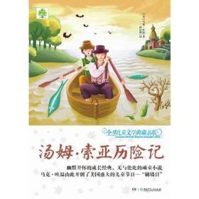 全球儿童文学典藏书系---汤姆.索亚历险记