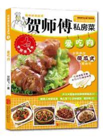 贺师傅私房菜系列:爱吃肉