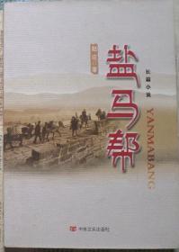 《盐马帮》(长篇小说作者签名盖印赠送本)
