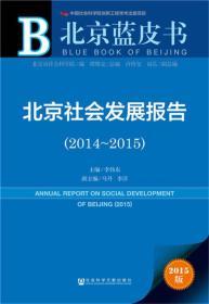 北京旅游绿皮书北京旅游发展报告2015