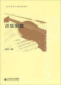 二手音乐鉴赏温丽君北京师范大学出版社9787303209767