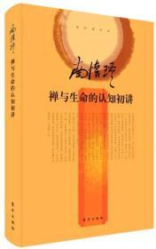 南怀瑾作品集2 禅与生命的认知初讲
