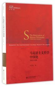 马克思主义哲学中国化 传统与创新/当代中国马克思主义哲学研究丛书