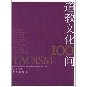 道教文化100问