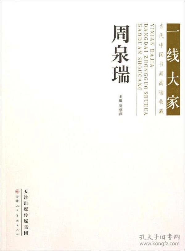 一线大家当代中国书画高端收藏:周泉瑞