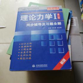 高校经典教材同步辅导丛书·九章丛书:理论力学1(第7版)同步辅导及习题全解(新版)
