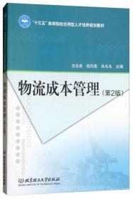"""物流成本管理(第2版)/""""十三五""""高等院校应用型人才培养规划教材"""