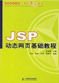 JSP动态网页基础教程