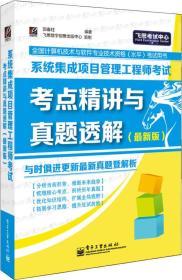系统集成项目管理工程师考试考点精讲与真题透解(最新版)