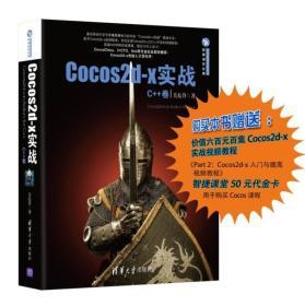 送书签lt-9787302379300-* Cocos 2d-x 实战  C++卷