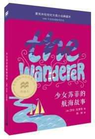 麦克米伦 世纪大奖小说典藏本 少女苏菲的航海故事