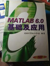 MATLAB 6.0基础及应用