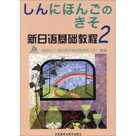 新日语基础教程(2)