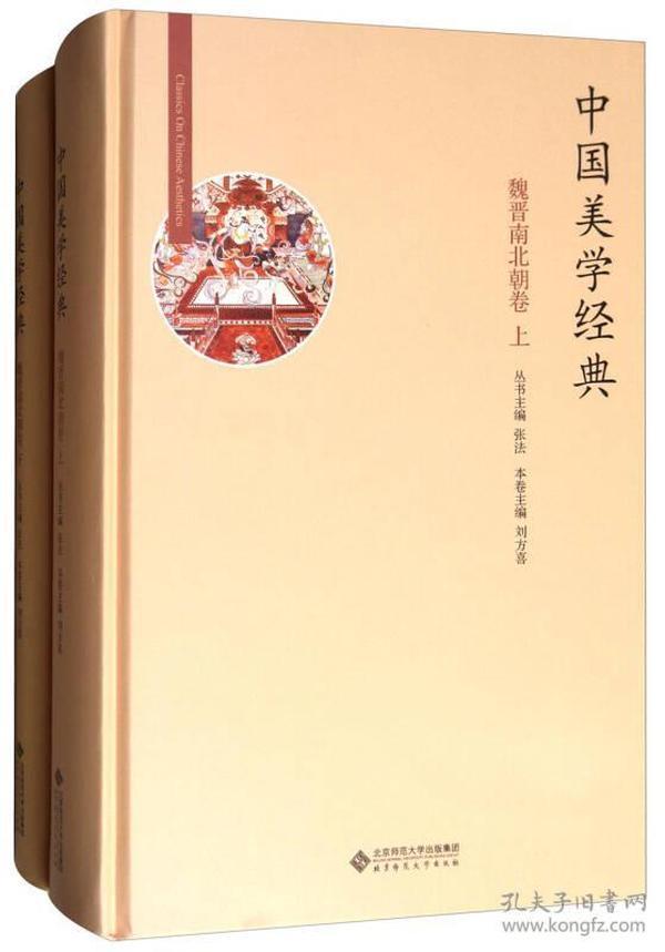 中國美學經典:魏晉南北朝卷(套裝上下冊)