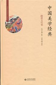 中国美学经典:隋唐五代卷