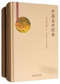 中国美学经典:宋辽金元卷(套装上下册)