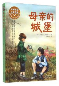 A15-1-1大师作品大奖品质·世界儿童文学精选:母亲的城堡