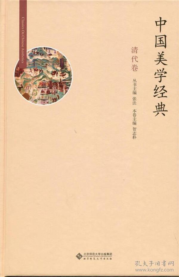 中國美學經典:清代卷